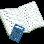 簿記の5要素(収益・費用)