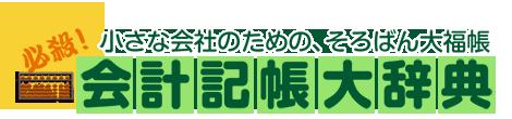 必殺!会計記帳大辞典